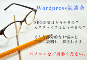 Wordpress勉強会