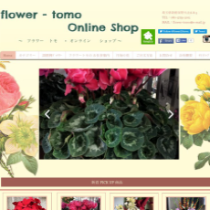 flower-tomo