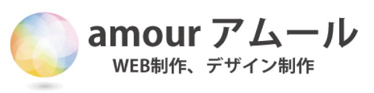 ホームページ制作会社amour(アムール)