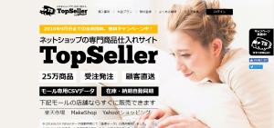 TopSeller(トップセラー)