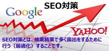 ホームページによってSEO対策(検索エンジン)の強弱が決まる!