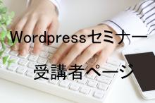 Wordpressセミナー受講者専用ページ