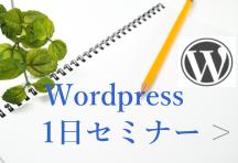 Wordpress1日セミナー
