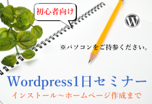 Wordpress-1days-seminar