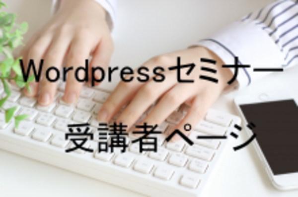 Wordpressセミナー受講者専用