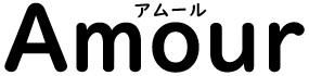 ホームページ制作 amour(アムール)