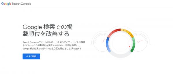 Googleサーチコンソール①