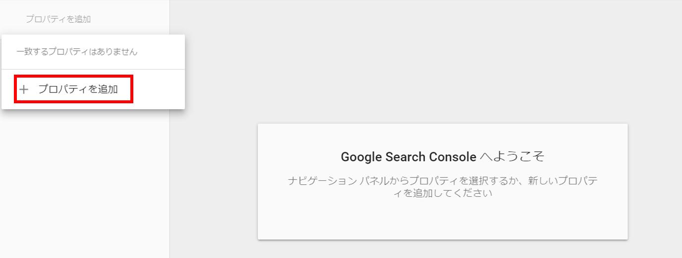 Googleサーチコンソール②