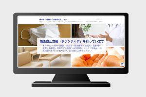 熊本・福岡|感染防止センター様