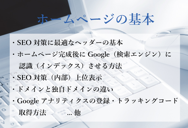 ホームページの基本