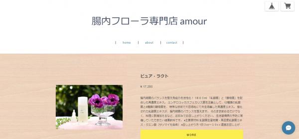 腸内フローラ専門店-amour