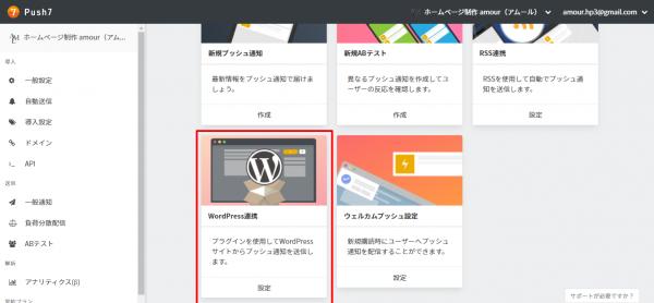 Wordpressと連携する