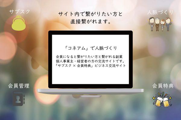 「コネアム」ビジネス交流サイト